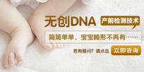 无创DNA妇科医院咨询海报