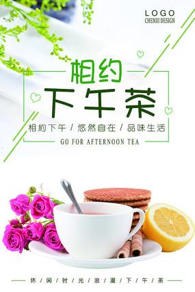 相约下午茶海报设计