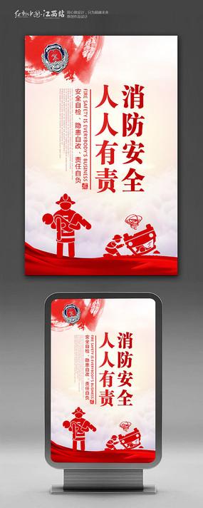 消防安全人人有责宣传展板