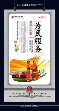 消防展板之为民服务
