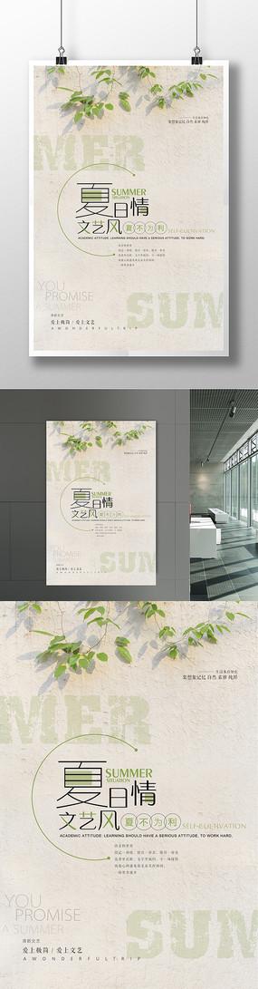 小清新文艺夏季促销海报