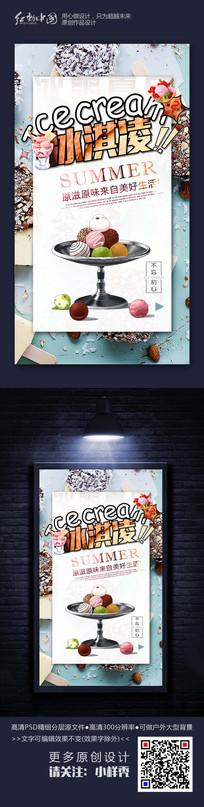 夏日冷饮冰淇凌宣传海报素材