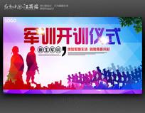 新生军训开营仪式宣传展板背景