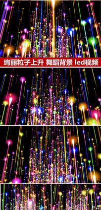 绚丽舞台舞蹈光线粒子上升视频