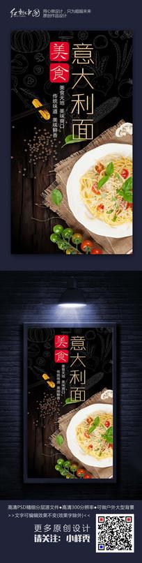意大利面时尚美食宣传海报素材