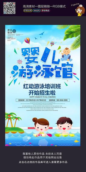 婴少儿游泳馆宣传海报图片