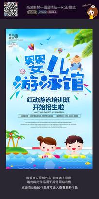 婴少儿游泳馆宣传海报