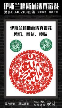 伊斯兰穆斯林清真经文剪纸素材