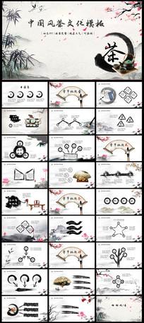 中国风茶道茶文化ppt模板