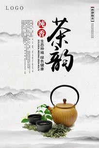 中国风茶叶茶道文化海报