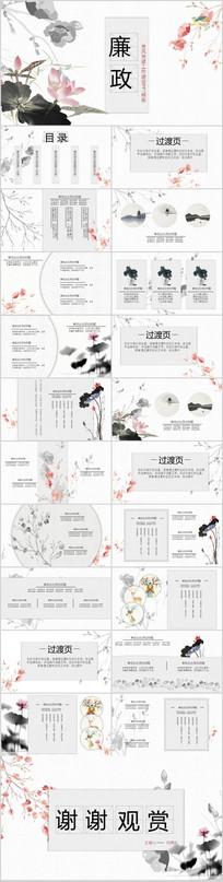 中国风反腐败廉政教育PPT