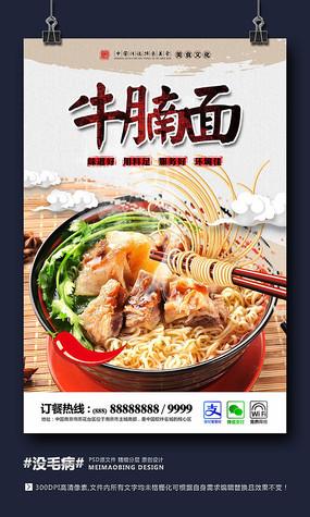 中国风牛腩面美食海报设计