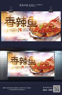 中国风时尚香辣鱼美食海报设计