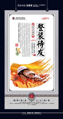 中国风消防展板之整装待发