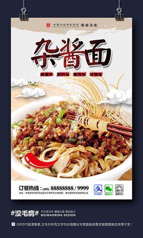 中国风炸酱面美食海报设计