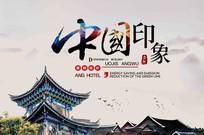 中国风中国梦海报