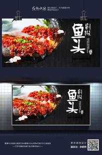 最新精品剁椒鱼头美食海报