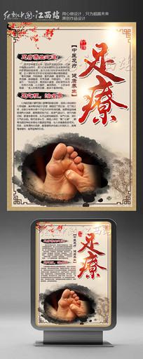 足疗养生中医文化展板设计