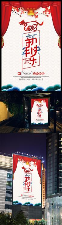 2018新年快乐春节海报