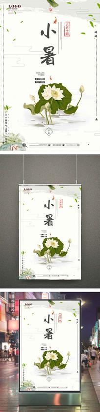 24节气小暑创意海报设计