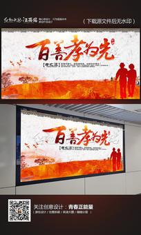 百善孝为先公益海报设计
