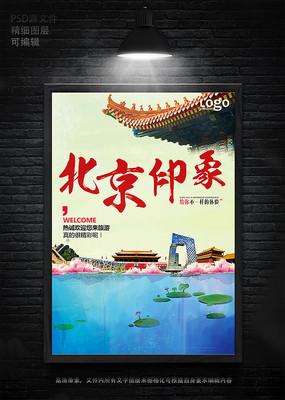 北京印象首都旅游水墨旅游海报