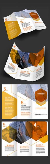 橙色现代几何高端企业折页