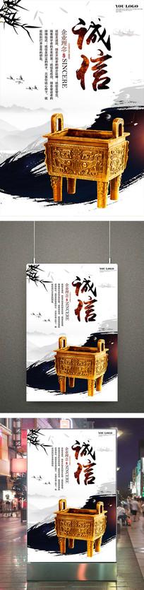 诚信企业文化诚信海报设计