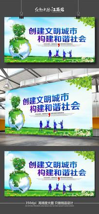 创建文明城市公益宣传海报设计