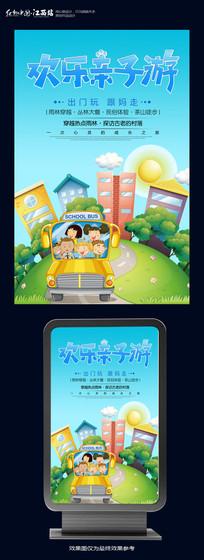 创意欢乐亲子游海报设计