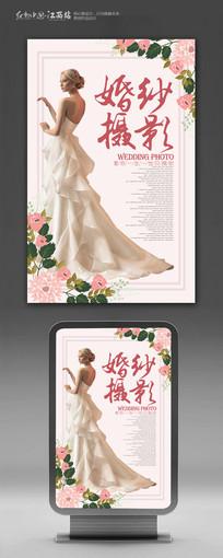 创意婚纱摄影宣传海报