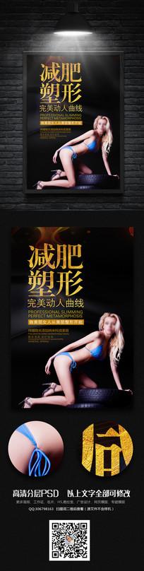 创意减肥塑形瘦身海报设计