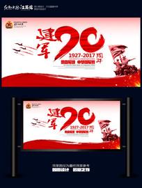创意建军节建军90周年海报