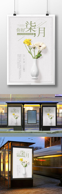 创意简约夏季促销海报设计