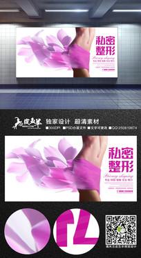 创意女性私密微整形海报
