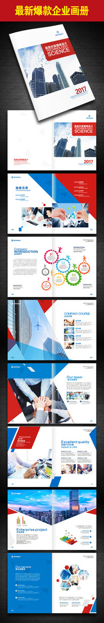 企业宣传画册设计模板