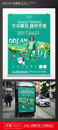 创意商业大盘开业海报