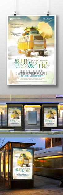 创意暑期旅行记旅游海报设计