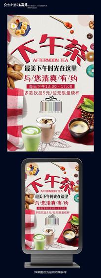 创意下午茶宣传设计