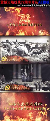 党政抗战72周年片头视频