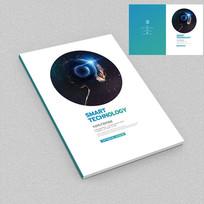 大气人工智能商务宣传册封面