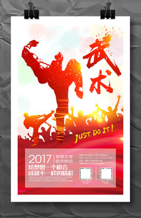 大学武术社招新海报