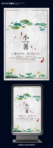 二十四节气之小暑海报设计