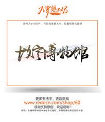故宫博物馆毛笔字