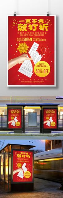 红色大气促销打折海报设计