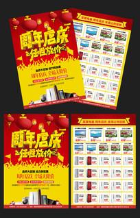 红色家电周年店庆宣传单设计