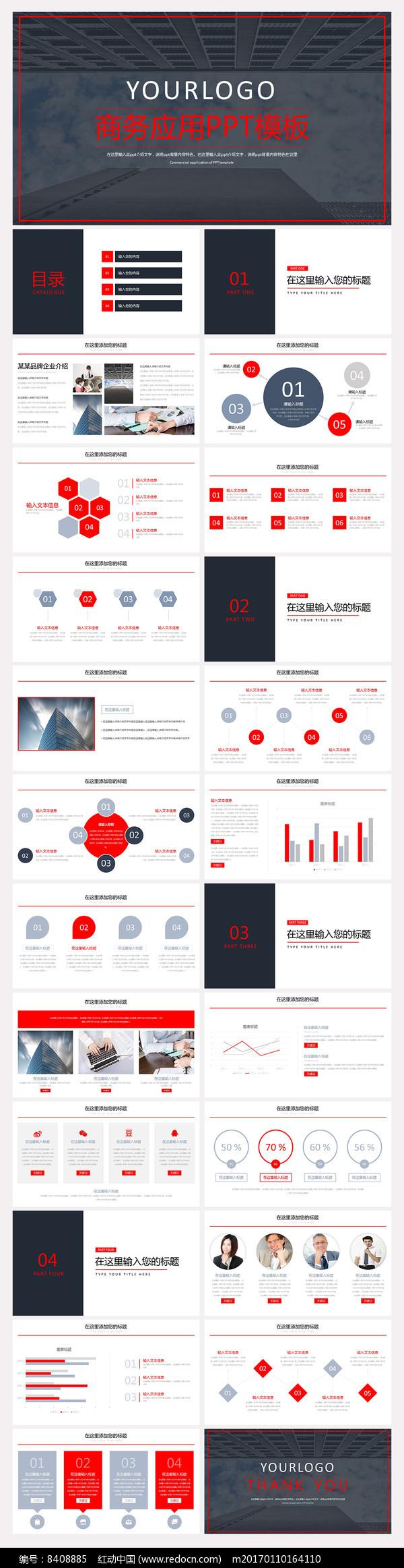红色企业介绍总结商务ppt图片