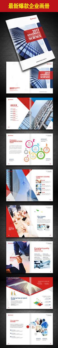 红色企业文化画册宣传册