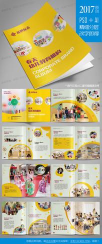 黄色儿童教育培训学校招生画册