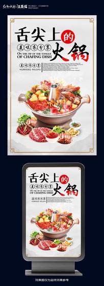 火锅店促销宣传海报